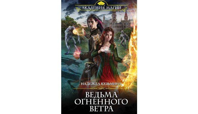 Ведьма огненного ветра читать онлайн