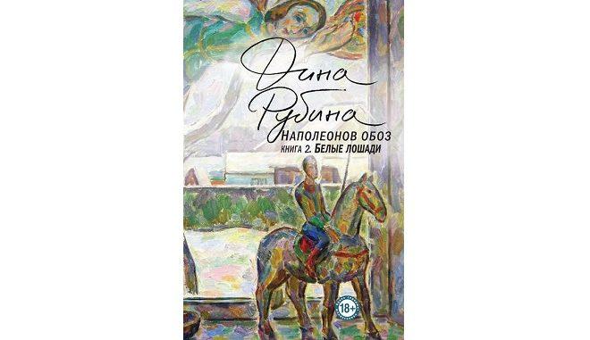 Наполеонов обоз книга 2 белые лошади скачать