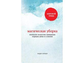 Мари Кондо Магическая уборка читать онлайн бесплатно