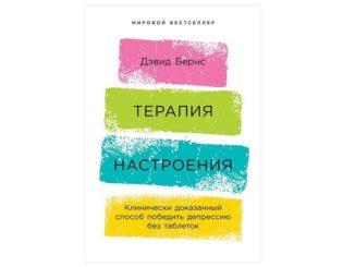 терапия настроения читать