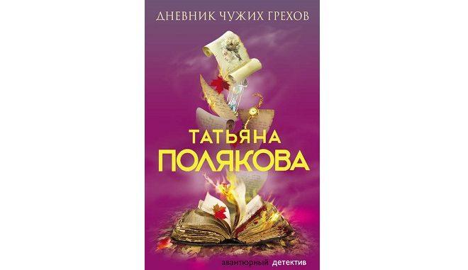 дневник чужих грехов татьяна полякова читать онлайн