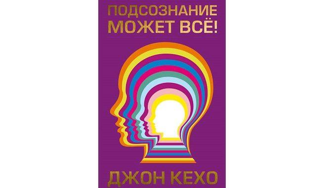 кехо подсознание может все читать онлайн
