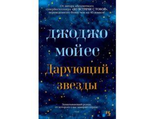 дарующий звезды читать