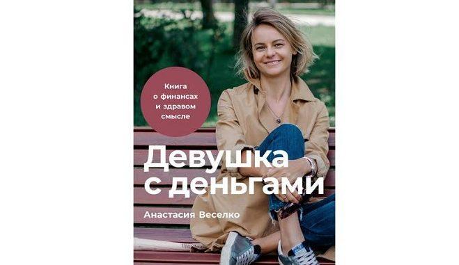 книга Девушка с деньгами