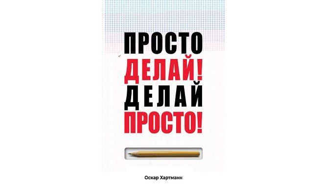 Книга Оскара Хартманна делай просто
