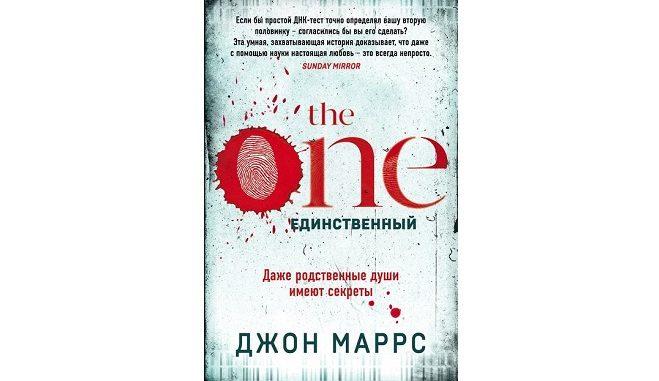 the one единственный книга