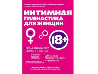 Смирнова Интимная гимнастика для женщин