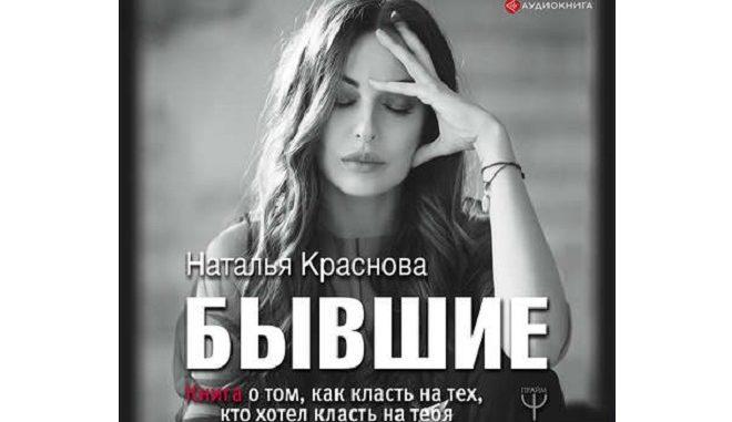 Наталья Краснова Бывшие