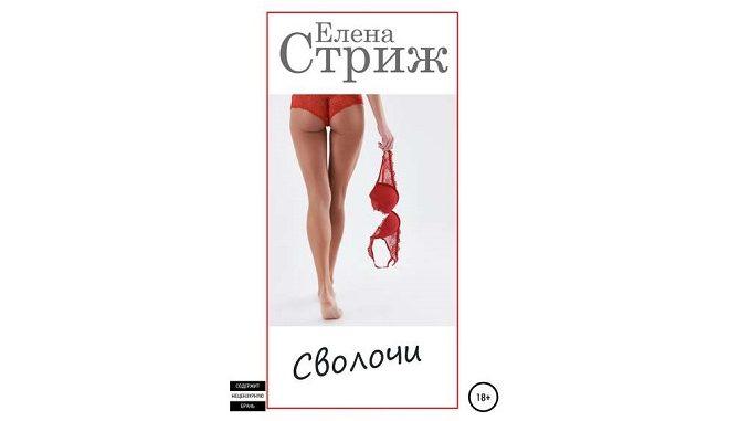 Елена Стриж