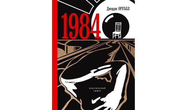 1984 читать онлайн