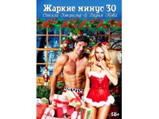 Дарья Кова читать